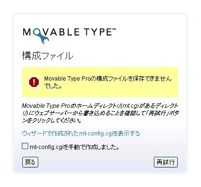 mt-config.cgi が正常に生成できないメッセージ