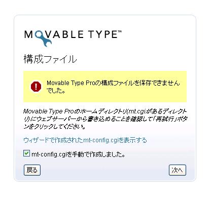 「mt-config.cgiを手動で作成しました。」をチェック