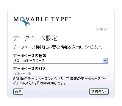 「SQLite」を選択
