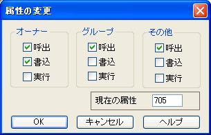 パーミッションの変更