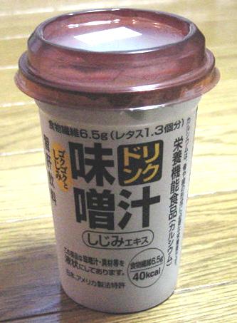 ドリンク味噌汁