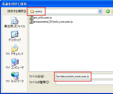 ファイルを保存2