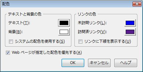 Firefox のオプション設定