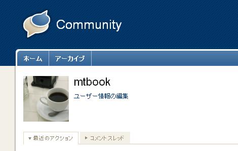 プロフィールのページ