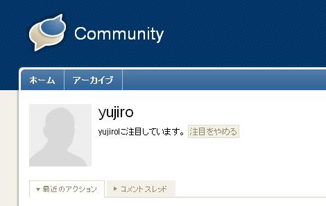 注目したあとの他のユーザーのプロフィールページ