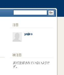 自分のプロフィールページのサイドバー