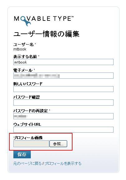 ユーザー情報の編集