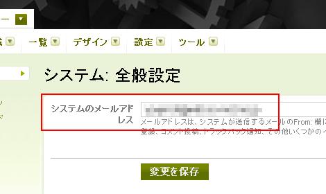 システムのメールアドレス
