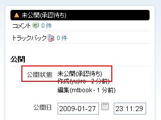 ブログ記事編集画面