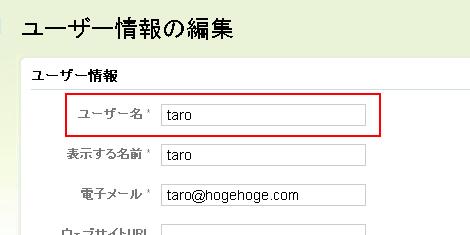 ユーザー情報編集画面1