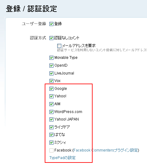 「登録/認証の設定」画面