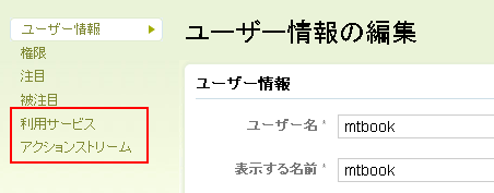 ユーザー情報編集画面