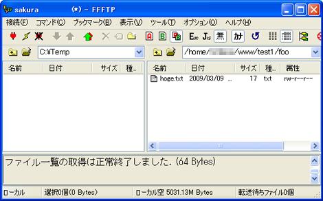 hoge.txt が foo ディレクトリに移動