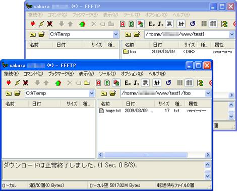 FFFTP をふたつ開き、ひとつは foo ディレクトリ、もうひとつは test1 ディレクトリを表示