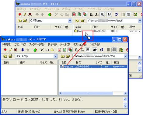 foo ディレクトリの hoge.txt を選択し、もうひとつの FFFTP画面の test1 ディレクトリにドラッグ