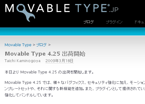 Movable Type 4.25