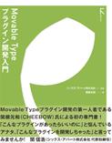Movable Typeプラグイン開発入門