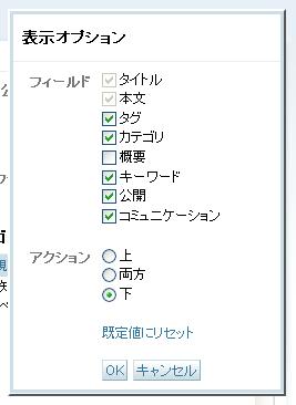 入力フィールド順序の入れ替え(~4.24)