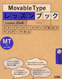 Movable Typeレッスンブック―MT4.x以上に対応 ステップ・バイ・ステップ形式でマスターできる