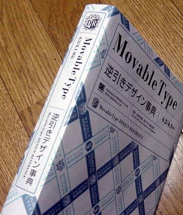 MovableType逆引きデザイン事典2