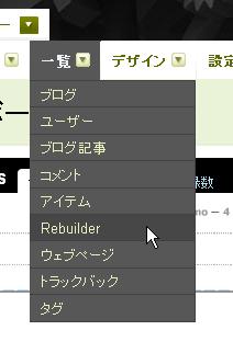 システム管理画面の「一覧」→「Rebuilder」