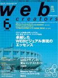 Web creators (ウェブクリエイターズ) 2009年 06月号 [雑誌]