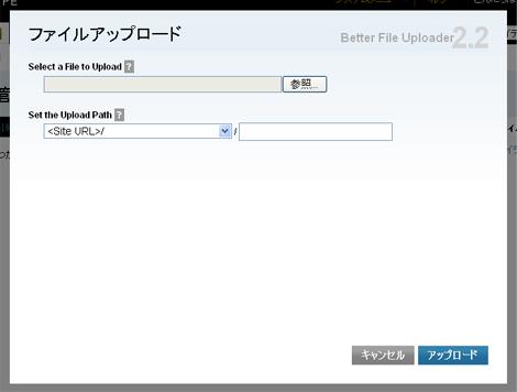 アップロードするファイルの選択