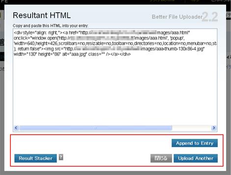 今回のHTMLをスタックに設定