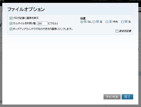 「ファイルオプション」画面