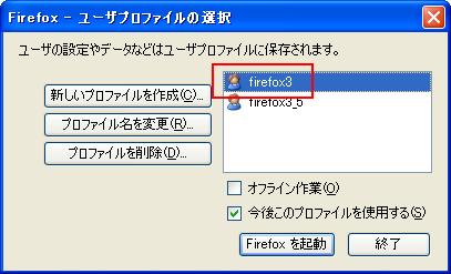 プロファイル名の確認