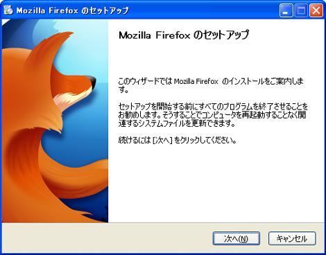 Firefox3.5 のインストール1