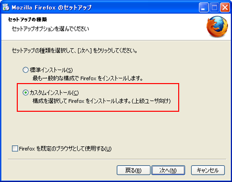 Firefox3 beta のインストール2