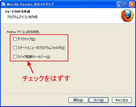 Firefox3 beta のインストール4