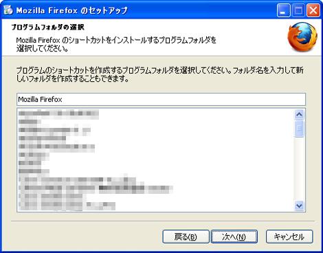 Firefox3 beta のインストール5