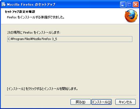 Firefox3 beta のインストール6