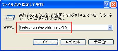 プロファイルの作成2