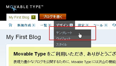 ブログ管理画面から「デザイン」→「テンプレート」をクリック