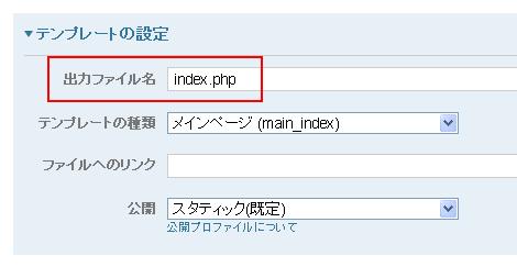 出力ファイル名の変更