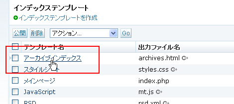 テンプレート一覧画面からアーカイブページを選択