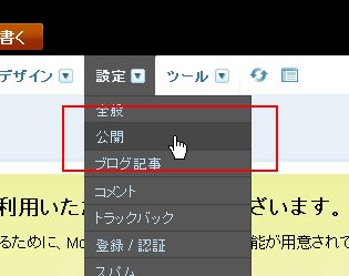 ブログ管理画面から「設定」→「公開」をクリック