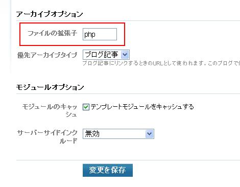 「アーカイブオプション」の「ファイルの拡張子」の内容を変更