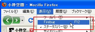 メニューバーから「表示」→「Firebug」を選択