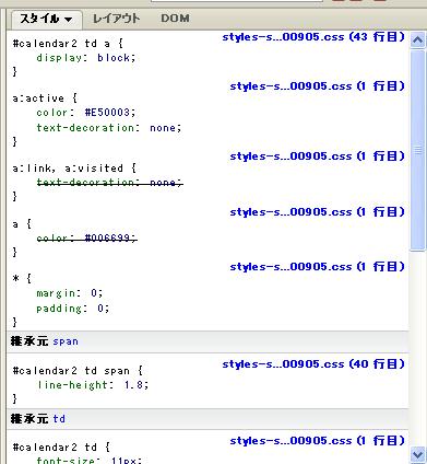 CSSの表示