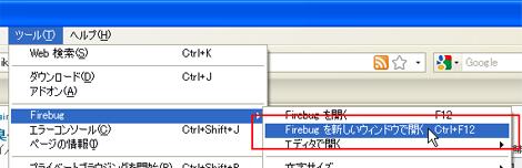 メニューバーから「ツール」→「Firebug」→「Firebugを新しいウィンドウで開く」を選択