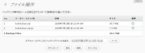 バックアップファイルの操作画面