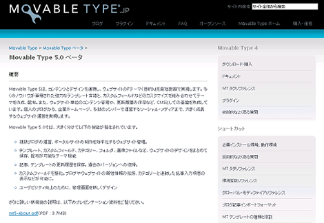 Movable Type 5.0 ベータ
