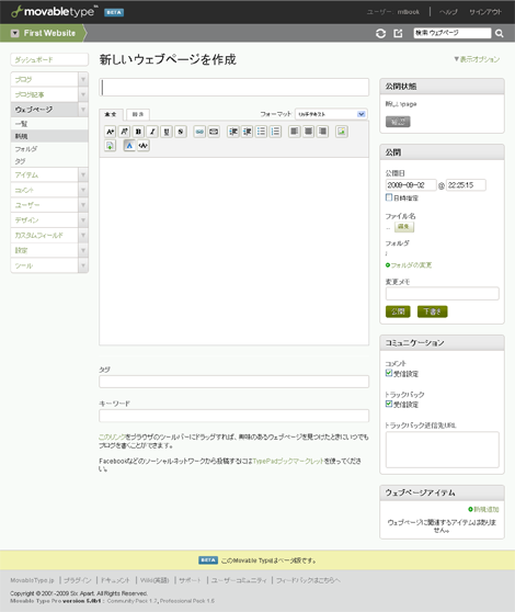 ウェブページ作成画面