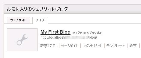 ブログの一覧