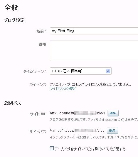 ブログの全般設定