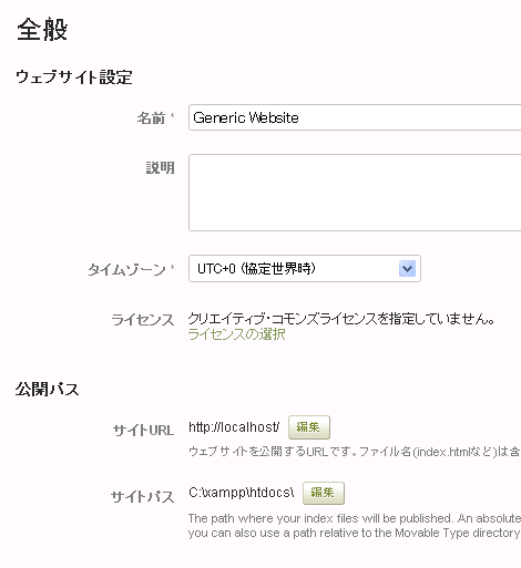 「Generic Website」の全般設定